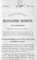 Полтавские епархиальные ведомости 1902 № 09 Отдел официальный. (20 марта 1902 г.).pdf