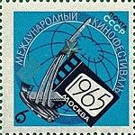 Почтовая марка СССР № 3229. 1965. IV Международный кинофестиваль в Москве.jpg