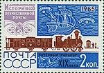 Почтовая марка СССР № 3262. 1965. История отечественной почты.jpg