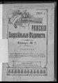 Рижские епархиальные ведомости. 1917. №01-02,04-08.pdf
