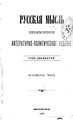 Русская мысль 1899 Книга 08.pdf