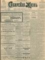 Сибирская жизнь. 1901. №172.pdf