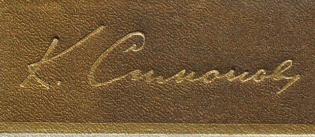 Автограф К.Симонова в 1950-х годах