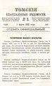 Томские епархиальные ведомости. 1892. №05.pdf