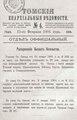 Томские епархиальные ведомости. 1901. №04.pdf