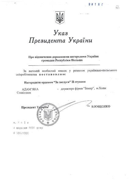 File:Указ Президента України №707 (2009).pdf