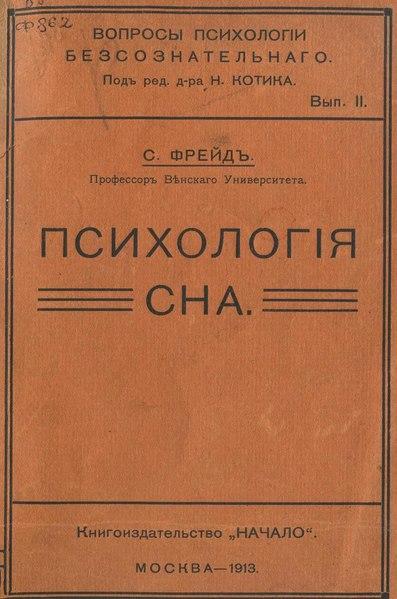 File:Фрейд Психология сна 1912.pdf