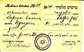 כרטיס תלמיד 1924.jpg