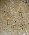 """כתובות קיר של לוחמי תש""""ח על קירות הפילבוקס במבצר טיגרט משטרת גשר.JPG"""