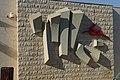 תבליט קיר - דב פייגין - קריית טבעון (11).JPG