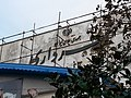 شهرداری بندر انزلی 4.jpg