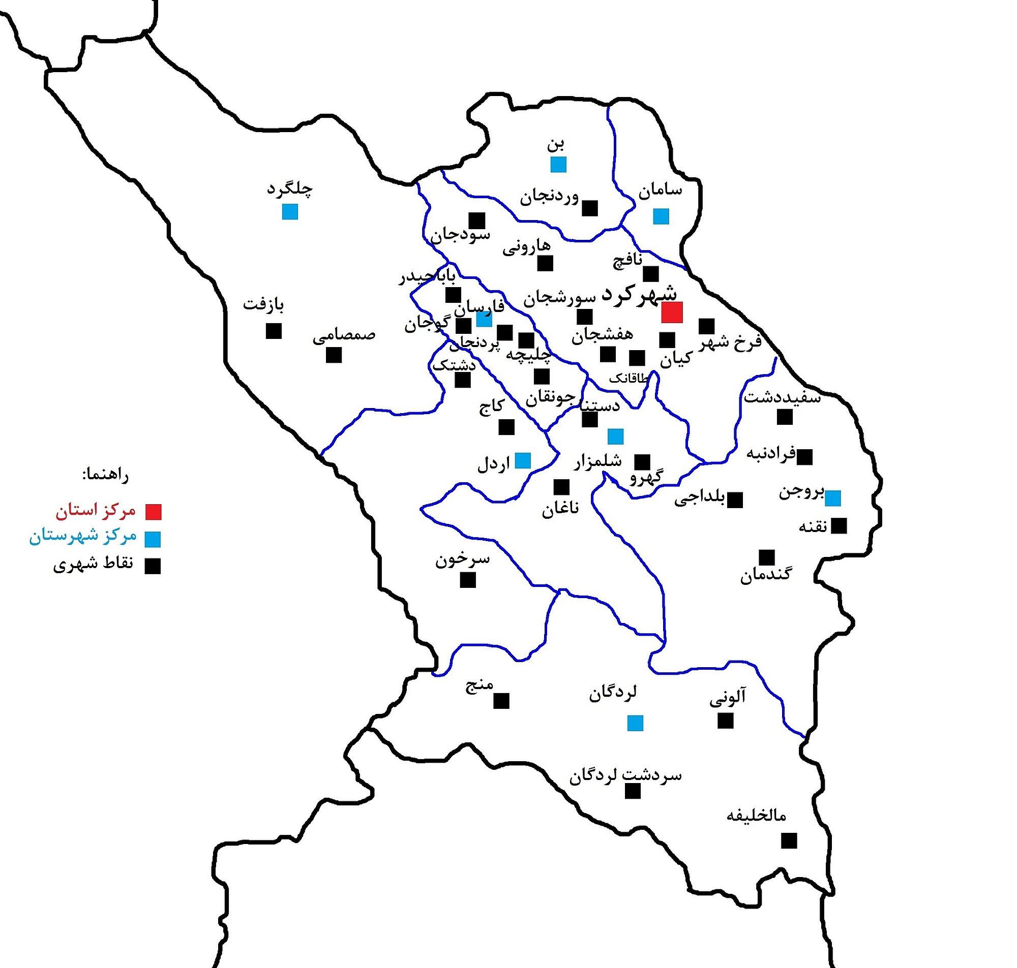 فهرست شهرهای استان چهارمحال و بختیاری