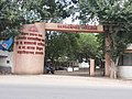 महाविद्यालयाचे मुख्य प्रवेशद्वार.jpg