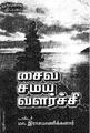 சைவ சமய வளர்ச்சி.pdf