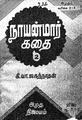நாயன்மார் கதை-2.pdf