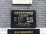 原北疆博物院铭牌.jpg