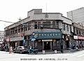 新京の郵便局旧址(三笠町と東三条通りの交差点) - panoramio.jpg