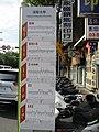 新竹市清華大學站公車站牌 (2020-02-12) Bus stop of NTHU.jpg