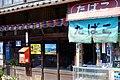 村尾商店 (15141718859).jpg
