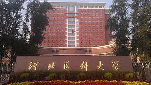 Hebei Medical University - Image: 河北医科大学