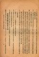 築路徵信錄 1928 Part 2.pdf