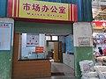 荷塘镇荷塘中心市场办公室.jpg