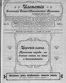 15 - 9 Известия Сочинского Свято-Николаевского Православного Братства 1915 № 9.pdf