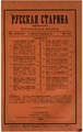 1881, Russkaya starina, Vol 32. №9-12.pdf