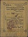 1923. Губсорабкоп, Югосталь. Талон для получения товаров, 25 рублей (2).jpg