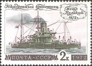Russian ironclad Petr Veliky - Russian ironclad Petr Veliky, stamp of USSR 1972.