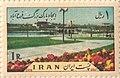 "1974 ""Establishment of The Farahabad Grand Park"" stamp of Iran.jpg"