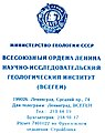 1978-VSEGEI-ВСЕГЕИ.jpg