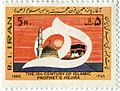 "1980 Stamp of ""The 15th Century of Islamic Prophet's Hejira"" (3).jpg"