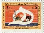 "1980 Stamp of ""The 15th Century of Islamic Prophet's Hejira"" (3).jpg"