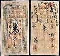 1 Chuàn wén (壹串文) - Fulong Zhang Money Shop, Shaanxi Branch (陝西耀州北街複隆張號執照) issue (道光二十九年 - 1849年) Zhuokearts.jpg