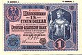 1 Dollar - Deutsch-Asiatische Bank, Shanghai branch (1907) Peking-branded.jpg