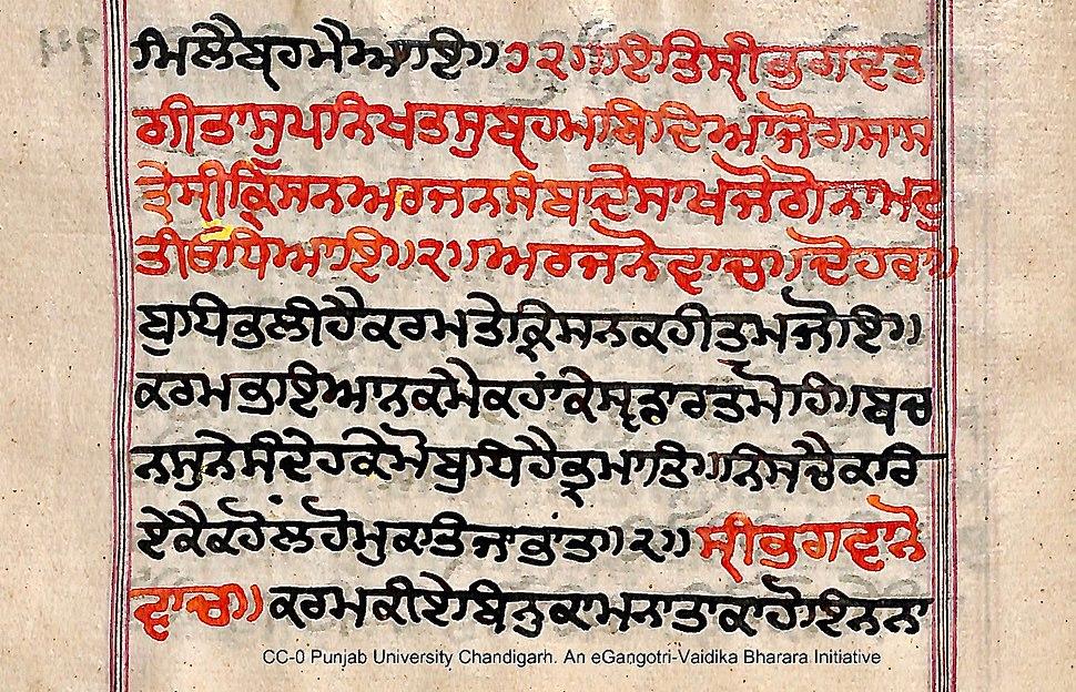 3rd Chapter Verses 1-2, Bhagavad Gita, Gurmukhi script, Punjab
