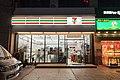 7-Eleven at Yangguang Mansion, Shinan, Qingdao (20191003205235).jpg