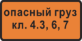 8.19 (Road sign).png