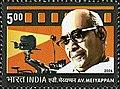 AV Meiyappan 2006 stamp of India.jpg