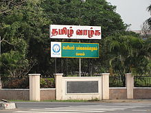 A depiction of sign board of Periyar University.JPG