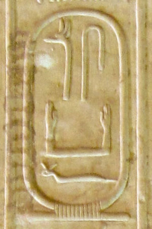 Userkaf - Cartouche of Userkaf on the Abydos king list.