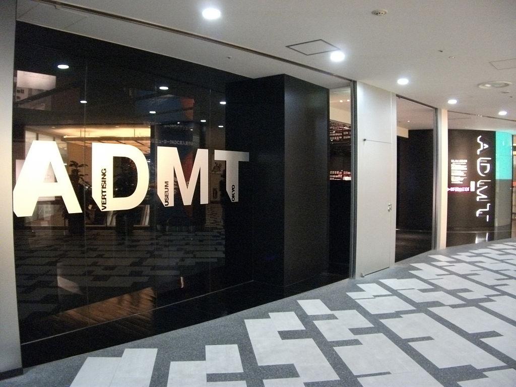Ad Museum Tokyo