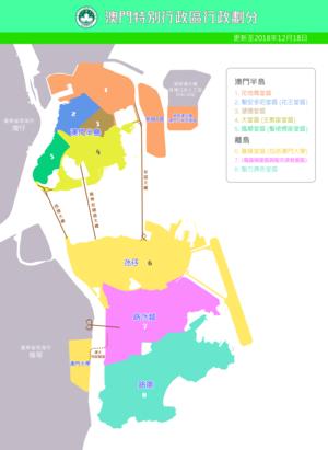 Administrative Division of Macau SAR.png
