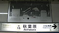 Akihabara station sign on Hibiya line.jpg