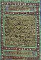 Al-Hajj Ahmad Isma'il - Qur'an - Walters W574 - Detail.jpg