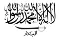 Al-badr flag.png