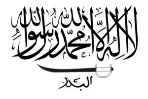 Al-Badr (Jammu and Kashmir) - Al-Badr flag