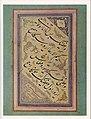 An illuminated panel in Nastaliq script, Signed by Mir-Khalil Qalandar, 17th century.jpg