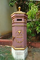 Anchal Box Perumbavoor Rest House.JPG